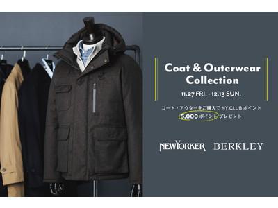 ニューヨーカーメンズ バークレイ 11/27(金)~12/13(日)の期間「Coat & Outerwear Collection」を開催。