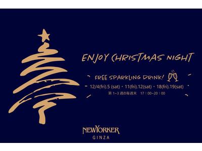 ニューヨーカー銀座フラッグシップショップにて『Enjoy Christmas Night』を開催!