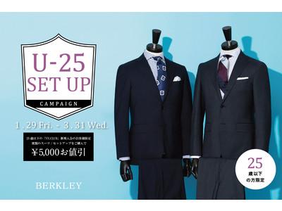 バークレイ 1月29日(金)~3月31日(水)の期間、学生や次世代を担う若年の方々を対象に『U-25 SET UP CAMPAIGN』を開催
