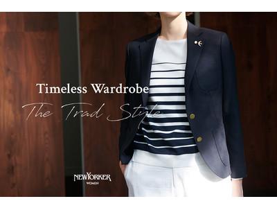 """ニューヨーカー ウィメンズ「Timeless Wardrobe""""The Trad Style""""」を紹介する特集コンテンツを公開。"""