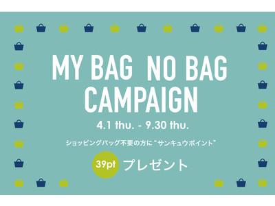 4月1日(木)~9月30日(木)の期間、全国のニューヨーカー、バークレイ、アトラエル、トゥルー ネイビーショップにて「MY BAG NOBAG CAMPAIGN!」を開催。