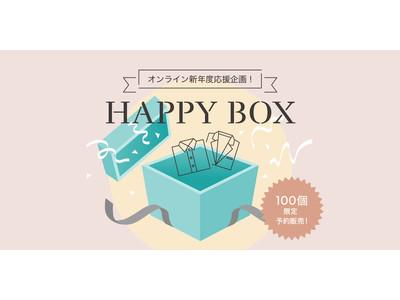 【4/1(木)12:00より】NYオンラインにて『HAPPY BOX』予約販売開始!