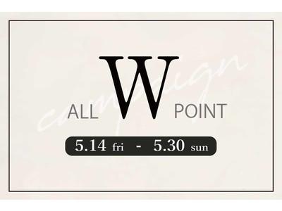 5月14日(金)~30日(日)の17日間ポイントがお得に貯まる!「Summer Collection 2021  Wポイントフェア」を開催。