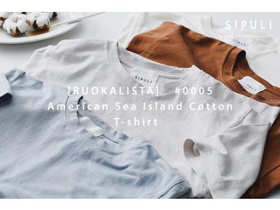 シプリ、こだわりの詰まったアメリカン・シーアイランドコットンTシャツができる課程を紹介する、ものづくりコンテンツを公開。