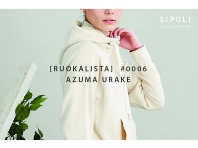 シプリ、やみつきになる着心地「アズマ裏毛」。SIPULI RUOKALISTA ものづくりコンテンツを公開