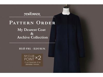 ニューヨーカーウィメンズより、自分だけのオリジナルの一着を! 「MY DEAREST COAT &Archive Collection PATTERN ORDER FAIR」を店舗限定で開催