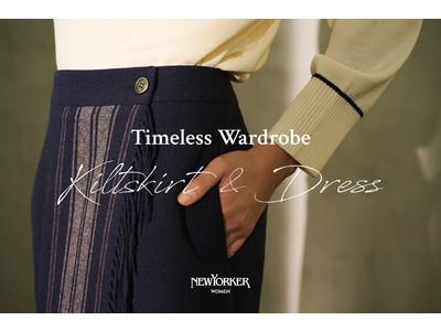 """ニューヨーカー ウィメンズ「Timeless Wardrobe """"Kilt Skirt&Dress""""」を紹介する特集コンテンツを公開。"""