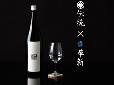 蔵元の思いがすべて詰まった「QRコード」だけの日本酒