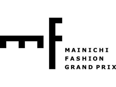 2020年(第38回)毎日ファッション大賞 受賞者発表