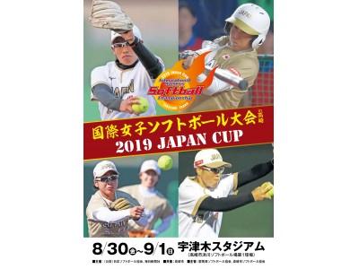 「2019 JAPAN CUP 国際女子ソフトボール大会 in 高崎」開催決定!