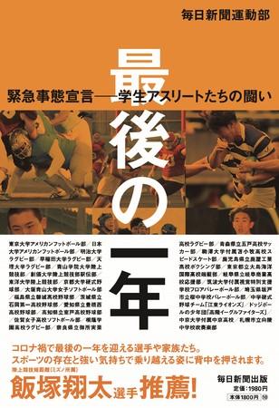 苦悩、無念、焦り・・・コロナ下の最終学年の選手を運動部記者が追った! 書籍『最後の一年 緊急事態宣言―学生アスリートたちの闘い』発売
