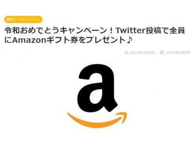 令和おめでとうキャンペーン本日開始!Twitter投稿で応募した全員へ、Amazonギフト券プレゼント