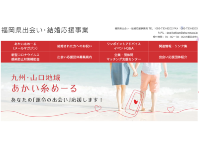 マッチングアプリ大学が「福岡県出会い・結婚応援事業」の出会い応援団体に!