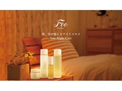 D2Cライフスタイルブランド『Foo Tokyo』翌朝おどろきの輝く肌へ導くナイトコスメシリーズが新登場!「Foo Night Care」2019年3月7日から公式オンラインストアにて発売開始