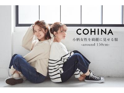 小柄女性向けブランド『COHINA』がオープン2周年!売上220%成長を達成