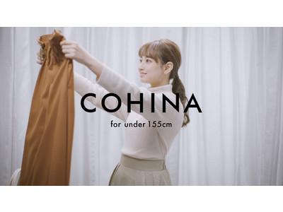 """""""ピッタリもカワイイもあきらめない""""155cm以下の小柄女性向けブランド「COHINA」が初テレビCMを放映開始!"""
