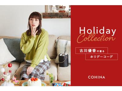 小柄女性向けブランド『COHINA』がファッションモデルで人気YouTuberの古川優香を起用したホリデールックを公開