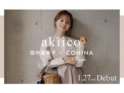 小柄女性向けブランド『COHINA』が小柄女性から圧倒的な支持を受ける人気インフルエンサー田中亜希子さんとのコラボアイテムを発表