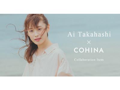 小柄女性向けブランド「COHINA」が人気女優・モデルの高橋愛さんとのコラボアイテムを発表