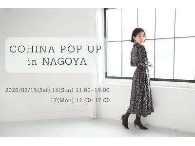 小柄女性向けブランド『COHINA』名古屋で初のポップアップストアを開催