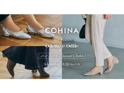 小柄女性向けブランド『COHINA』がシューズブランド『Odette e Odile』とコラボし、21.0cm、21.5cmの小足女性に向けたサイズ別注アイテムの受注販売を発表