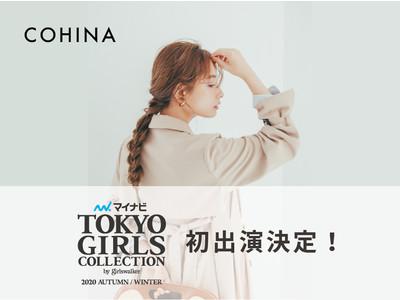 小柄女性向けブランド「COHINA」が『第31回 マイナビ東京ガールズコレクション 2020 AUTUMN/WINTER』にて、ブランド初となるランウェイコレクションの発表が決定
