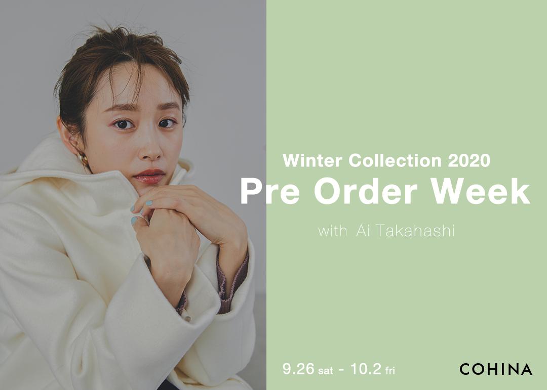 小柄女性向けブランド『COHINA』が人気女優・モデルの高橋愛を起用した2020年冬コレクションルックの公開と合わせ、新作アイテムのプレオーダーをスタート