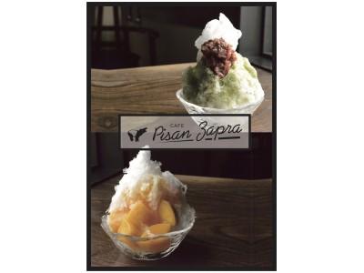 上大岡の京急百貨店内に夏季限定でcafe Pisan Zapraがオープン!!