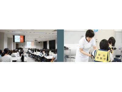 東京医療保健大学、2019年度オープンキャンパスを開催 模擬授業や実習病院見学ツアーなども実施