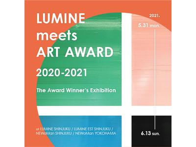「LUMINE meets ART AWARD 2020-2021 The Award Winner's Exhibition」
