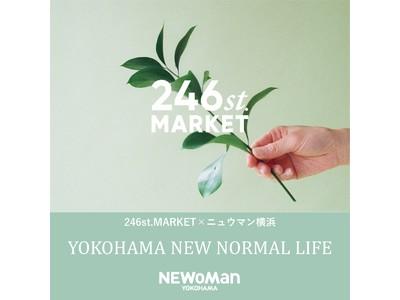 ニュウマン横浜×(株)ワールド「246st.MARKET」サスティナブルなライフスタイルイベント「YOKOHAMA NEW NORMAL LIFE」を初開催!