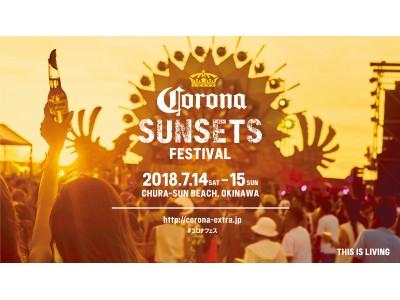「CORONA SUNSETS FESTIVAL 2018」生中継 初実施決定!!