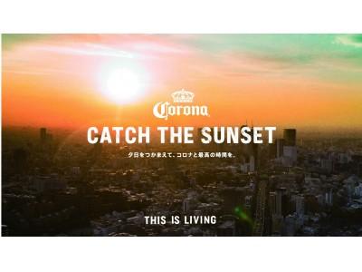 「CORONA CATCH THE SUNSET」場所は夕陽を望む都内某所。コロナが送るスペシャルイベントに300名様をご招待