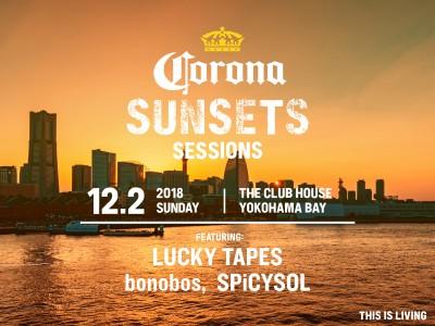 CORONA SUNSETS SESSIONS YOKOHAMA 初開催