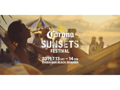 【開催決定】『CORONA SUNSETS FESTIVAL 2019』