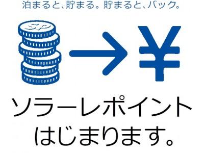 ソラーレポイントプログラム1月23日スタート、スタートアップキャンペーンを実施