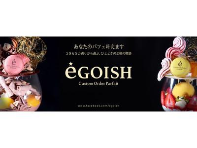 【10/31オープン】カスタムオーダーパフェ専門店『eGOISH(エゴイッシュ)』