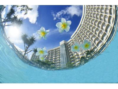 楽天トラベルの「プールが人気の宿ランキング」でロワジールホテル 那覇が第2位を受賞!