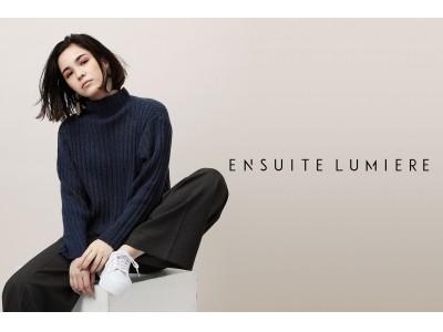 働く女性に「美しい佇まい」と「自分らしさ」を提案、レナウン初のEC限定ブランド「ENSUITE LUMIERE(エンスウィート ルミエール)」がデビュー ~9月20日に発売開始~