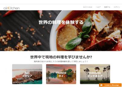 世界の料理を体験する。airKitchenが世界中で現地の料理体験に参加できる海外サービスを正式スタート。