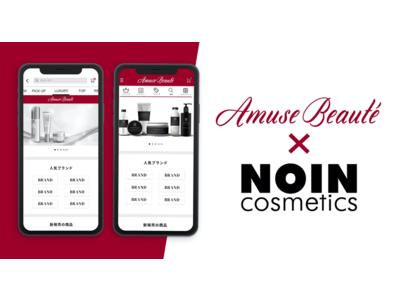 「あのデパコスも、ネットで買える」NOINにAmuse Beaute のオンラインショップが登場!