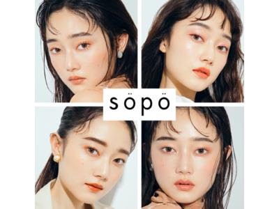 ファミマで買えるコスメブランド「sopo(ソポ)」11月にデビュー みんなの試してみたかったを叶えるトレンド感満載のラインナップ。