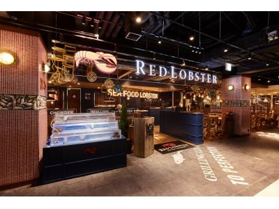 夢の続きはレッドロブスターで… レッドロブスター舞浜イクスピアリ店 5月29日(火)グランドオープン!