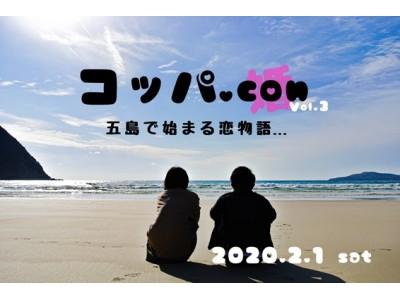 島の素朴な男性と恋しませんか?「コッパ.con(婚)~五島で始まる恋物語~」女性参加者を募集中。