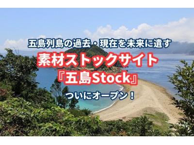 五島列島の過去・現在を未来に遺す素材ストックサイト『五島Stock』がオープン