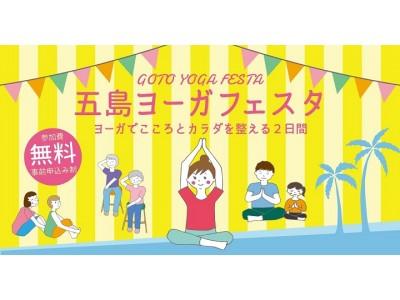 九州最西端の島・五島列島福江島でヨーガフェスタを開催。島が美しい夏、「自分を癒す島旅」しませんか?
