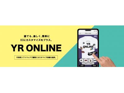 カスタマイズ&プリントサービスのYR JapanがECショッピングにカスタマイズ体験を連携できるサービス「YR ONLINE(ユア・オンライン)」を一般提供開始