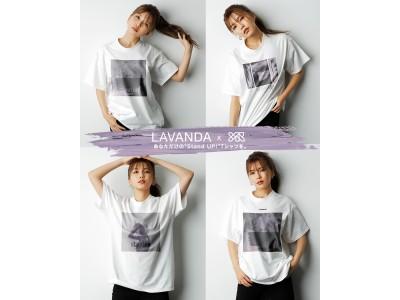 宇野実彩子(AAA)がプロデュースするアパレルブランドLAVANDA(ラバンダ)がカスタマイズのYR(ユアー)と期間限定のコラボキャンペーンを開催!売上の一部を日本学生支援機構に寄付。