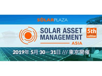 5月30・31日開催の「ソーラーアセットマネジメントアジア」2019年の注目の講演と参加予定企業を公開中!