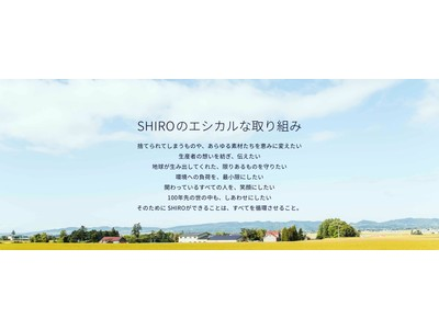 100年先の世の中も、しあわせにしたい。エシカル発想での取り組みを本格化する『シロ エコシステム(SHIRO ECOSYSTEM)』を2021年9月30日(木)より開始。